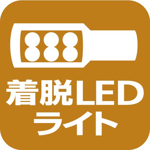 着脱LEDライト